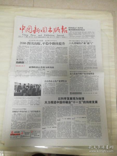 """中国新闻出版报2006年1月13日(4开四版) 来自乡村的新年祝愿;感受上品课堂;以科学发展观为统领大力推进中国印刷业""""十一五""""的持续发展;共同擎起华文书业繁荣大旗"""