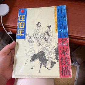 中国古代名家线描.任伯年