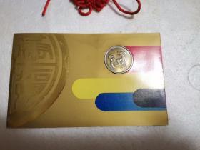 恭贺1994年(戎甲)狗年纪念币,中国人民银行南京造币厂(币直径3.2)