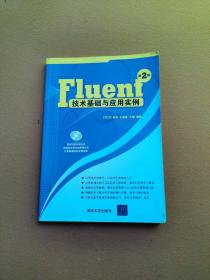 Fluent技术基础与应用实例