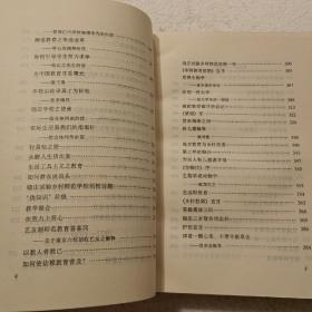 陶行知文集(32开)平装本,1997年一版一印