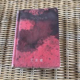 井上日华辞典