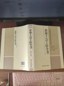 企业工会工作全书 戴文宪  著 中国言实出版社