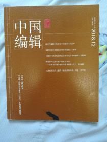 中国编辑(2018-12)总第108期