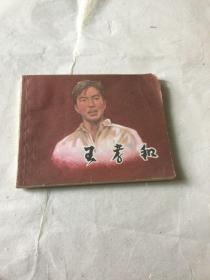 王孝和连环画