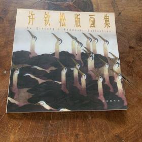 许钦松版画集