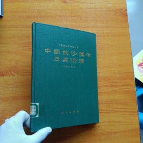 中国的沙漠化及其治理  精装【馆藏】