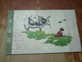 1960年木版画(明信片  12张全)