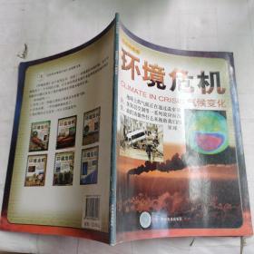 书本科技馆·环境危机:气候变化1-1