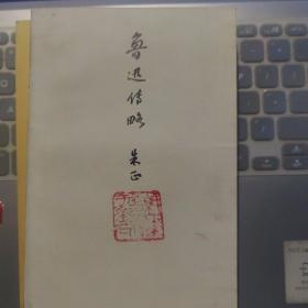 鲁迅传略 (朱正签名赠送给芮鹤九、应锦襄、附应锦襄题诗)