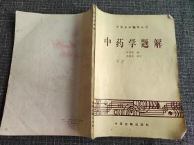 中药学题解(中医自学辅导丛书)