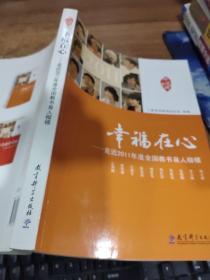 幸福在心——走近2011年度全国教书育人楷模