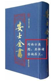 安士全书(完整版)
