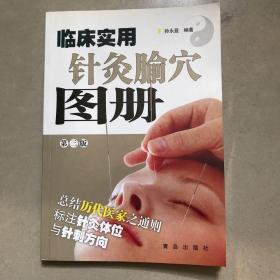 標準針灸穴位圖冊
