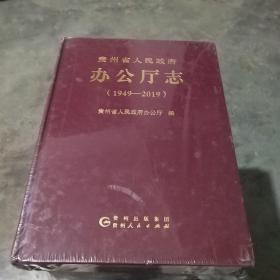 贵州省人民政府办公厅志(1949-2019)  精装本 贵州人民出版社  未开封  实物拍照 品如图  货号33-1