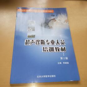 超声诊断专业人员培训教材 第2版