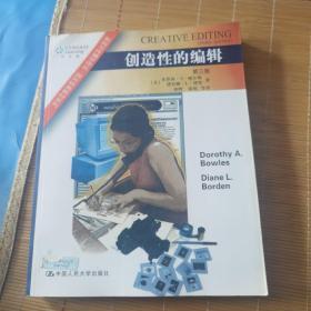 新闻与传播学译丛·国外经典教材系列:创造性的编辑第3版