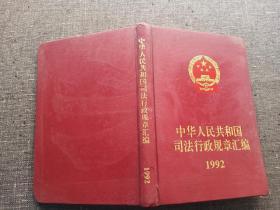 中华人民共和国司法行政规章制度汇编 1992  【硬精装一版一印,干净品好】