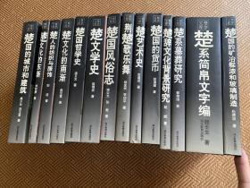 楚学文库15种 含楚系简帛文字编