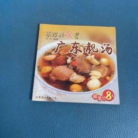 东方美食8广东靓汤