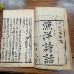 同治庚午年许湾立文堂版《渔洋诗话》上下两卷合一册。