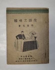 生活之味精 马国亮著(一角丛书第十四种 上海良友 民国1931年初版)