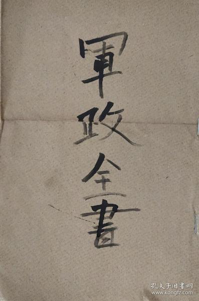 军政全书(卷九)