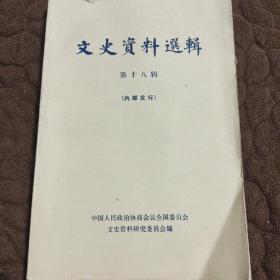 文史资料选辑(第十八辑)