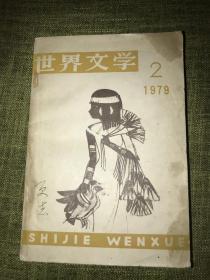 世界文学(1979.2)