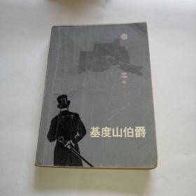 基督山伯爵【第二册】