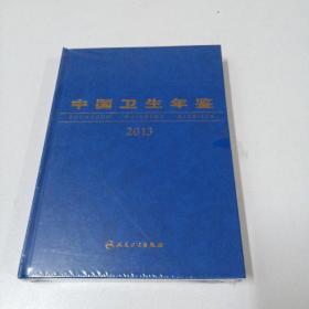 中国卫生年鉴 2013