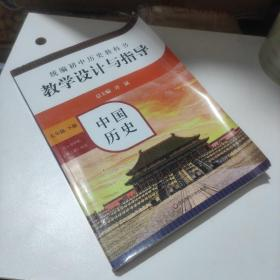 2021春统编初中历史教科书教学设计与指导 中国历史 七年级下册