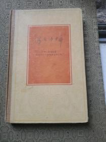 伟大的十年 中华人民共和国经济和文化建设成就的统计  老红军原武汉大学电力水利学院创建人之一张如屏签名藏书
