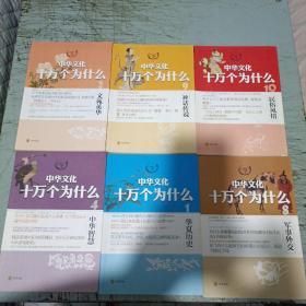 中华文化十万个为什么1/2/4/8/9/10(6本)