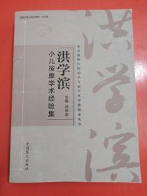 现货:洪学滨小儿按摩学术经验集(大字版)/北京按摩医院知名专家学术经验继承丛书
