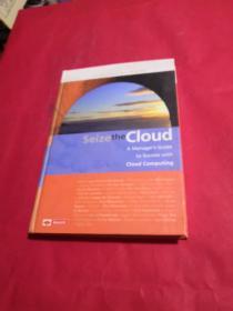 Seize the cloud