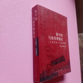 新中国行政管理简史:1949~2000