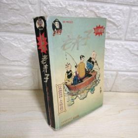 老夫子(61-70) 珍藏版