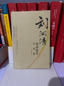 中国英语教育名家自选集:刘润清英语教育自选集