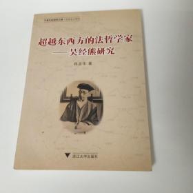 【正版现货,一版一印】超越东西方的法哲学家:吴经熊研究
