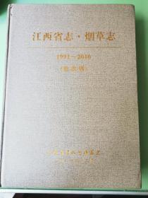 江西省志•烟草志1991-2010(验收稿)