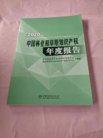 2020中国林业和草原知识产权年度报告