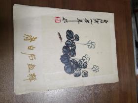 齐白石画辑  (1套12张全)