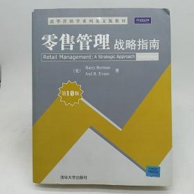 清华营销学系列英文版教材·零售管理:战略指南(第10版)