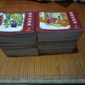 红楼梦:中国古典名著连环画(全60册)