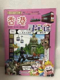 大中华寻宝系列19 香港寻宝记