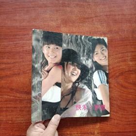 快乐,梦想(2005超级女声唱游中国巡回演唱会)