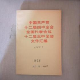 中国共产党十二届四中全会全国代表会议十二届五中全会文件汇编(封面有字)