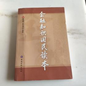 金融知识国民读本