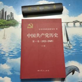 正版现货  中国共产党历史:第一卷(1921—1949)(下册):1921-1949    内页无写划  详情阅图